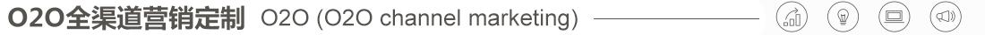 O2O全渠道营销整合规划