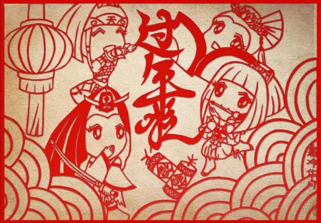春节快乐,万事如意!