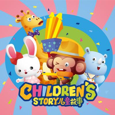 儿童故事乐购世界